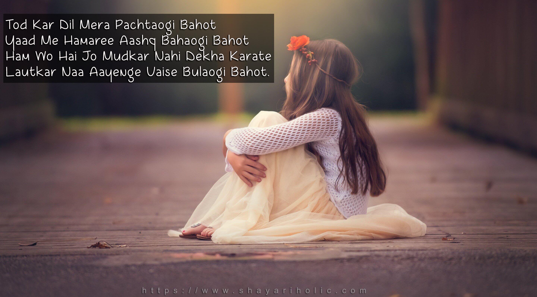 Top 100+ Sad Shayari In Hindi For Love {*2019*}