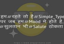 attitude-shayari-in-hindi