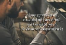 sharabi-shayari-in-hindi