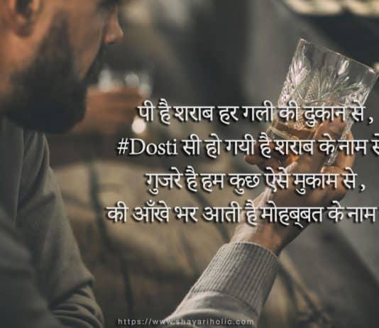 sharabi-shayari-in-hindi