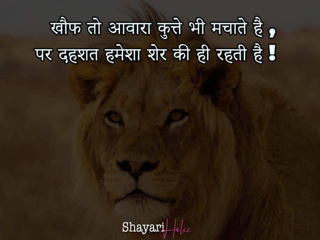 attitude-shayari-status-facebook